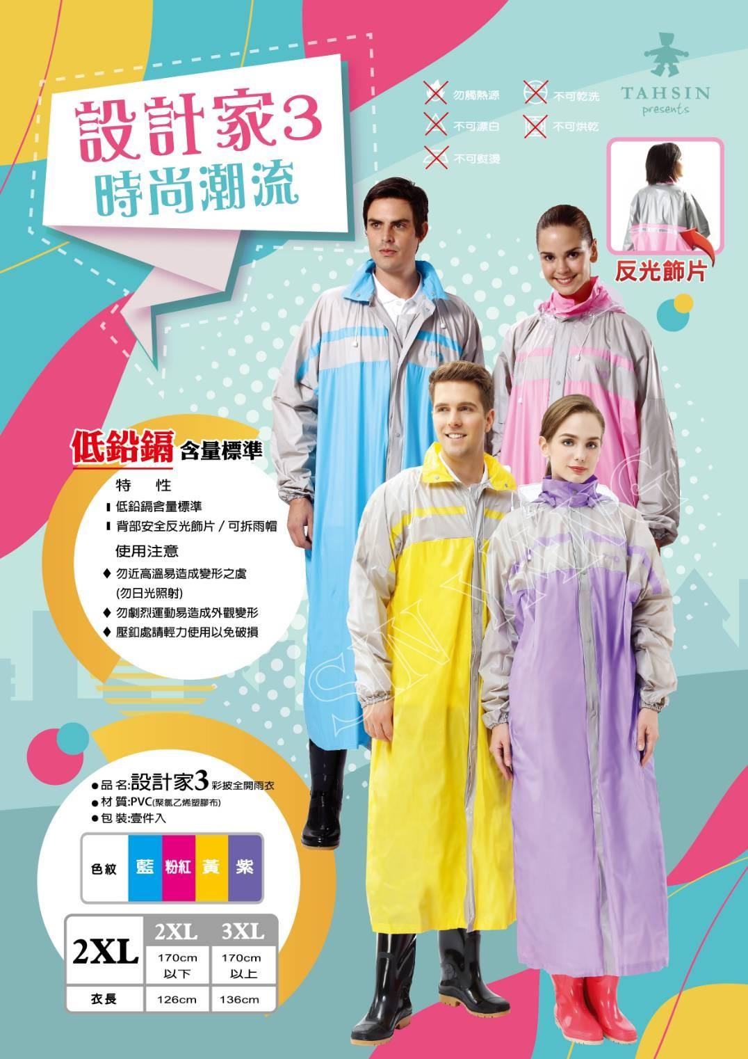 【達新牌】設計家彩披3代環保雨衣:B35藍色、B36粉紅色、B37黃色、B38紫色、B65綠