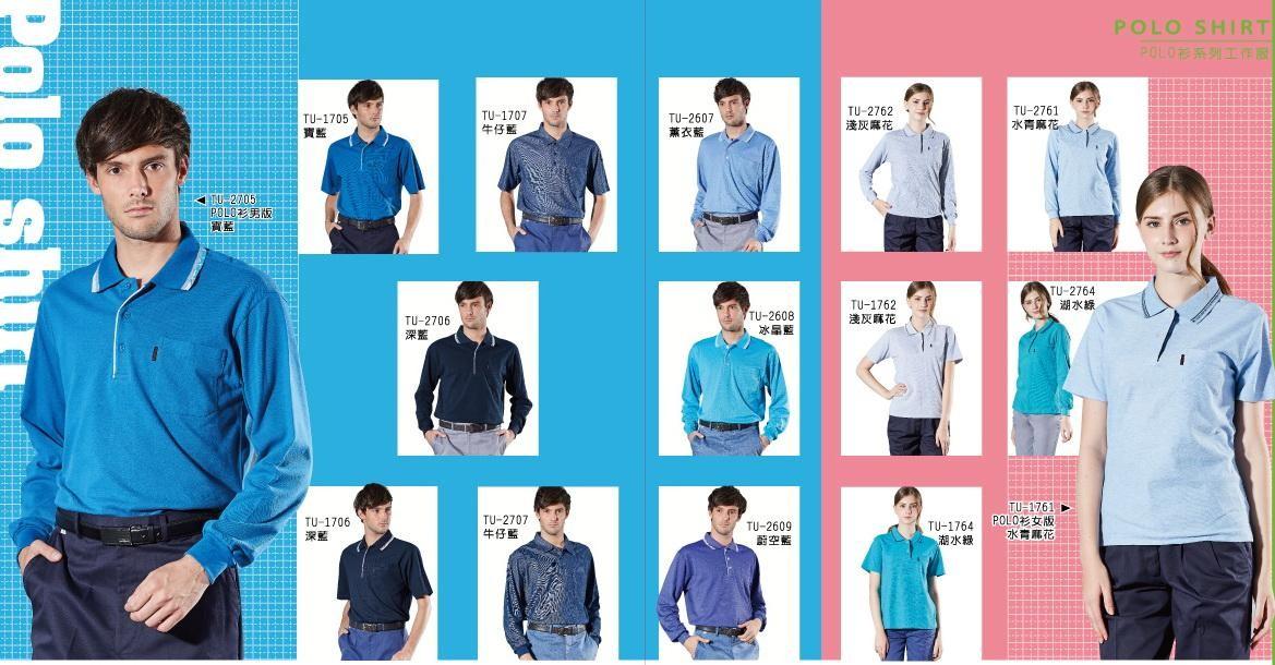 短袖POLO衫: 水青麻花、淺灰麻花、牛仔藍、湖水綠、寶藍、深藍