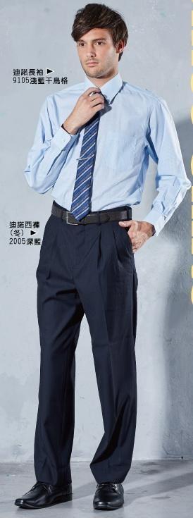 迪諾休閒西褲: 冬深藍2005、冬鐵灰2004