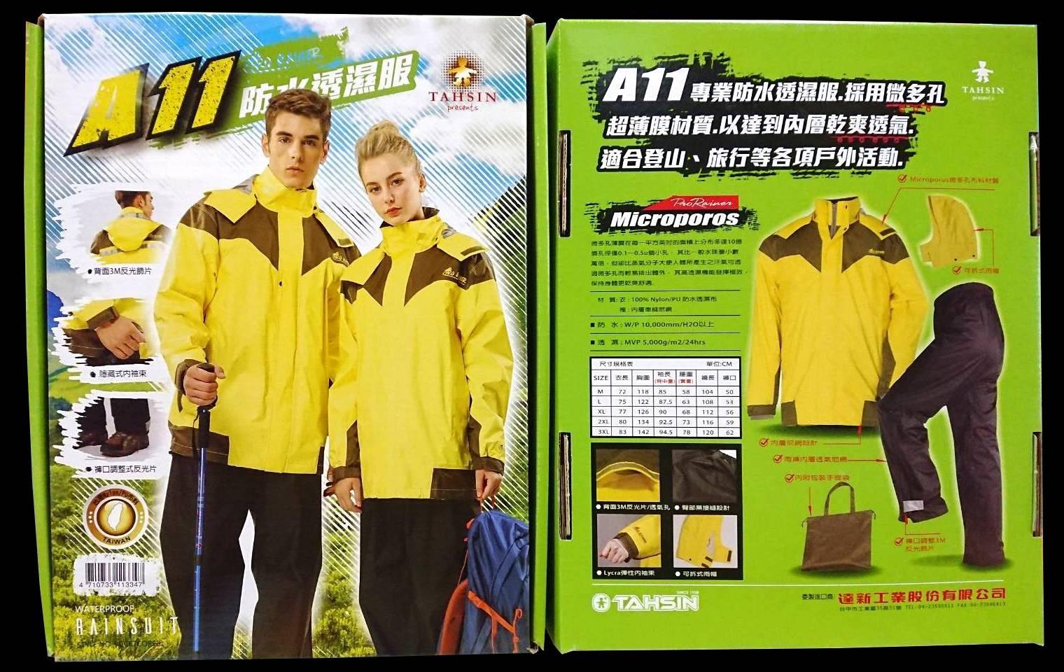 【達新牌】彩仕型雨衣A11檸檬黃/橄欖綠(褲子-黑色)