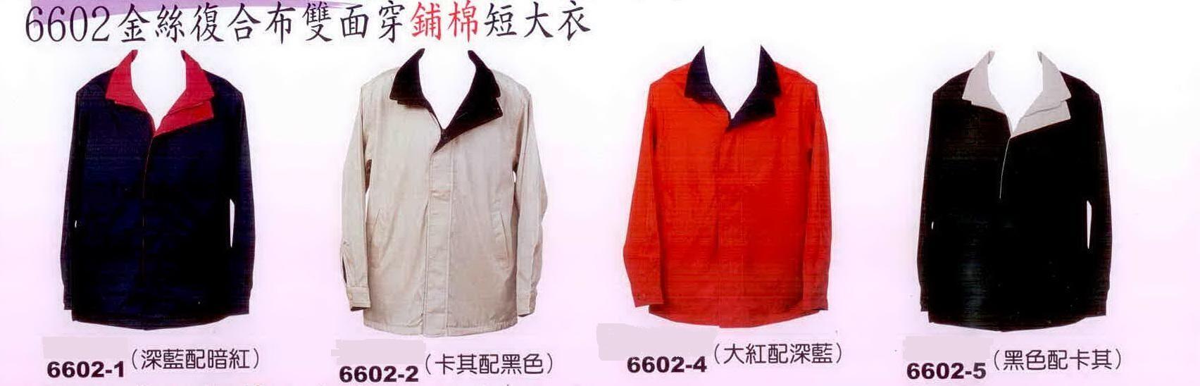 雙面穿鋪棉短大衣:深藍/暗紅6602-1、卡其/黑色6602-2、大紅/深藍6602-4 、黑色/卡其6602-5
