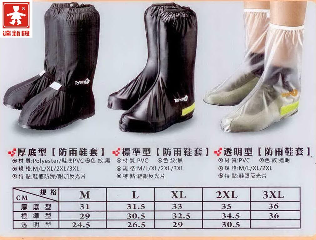 【達新牌】標準型男鞋套A10 ,  透明型女鞋套A11