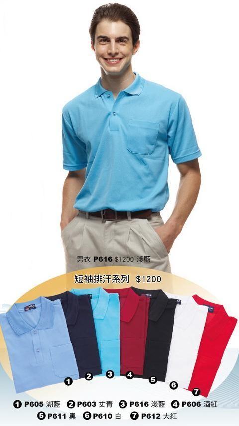 短袖吸濕排汗衣:男湖藍P605、男丈青P603、男淺藍P616、男酒紅P606、男黑P611、男白P610、男大紅P612