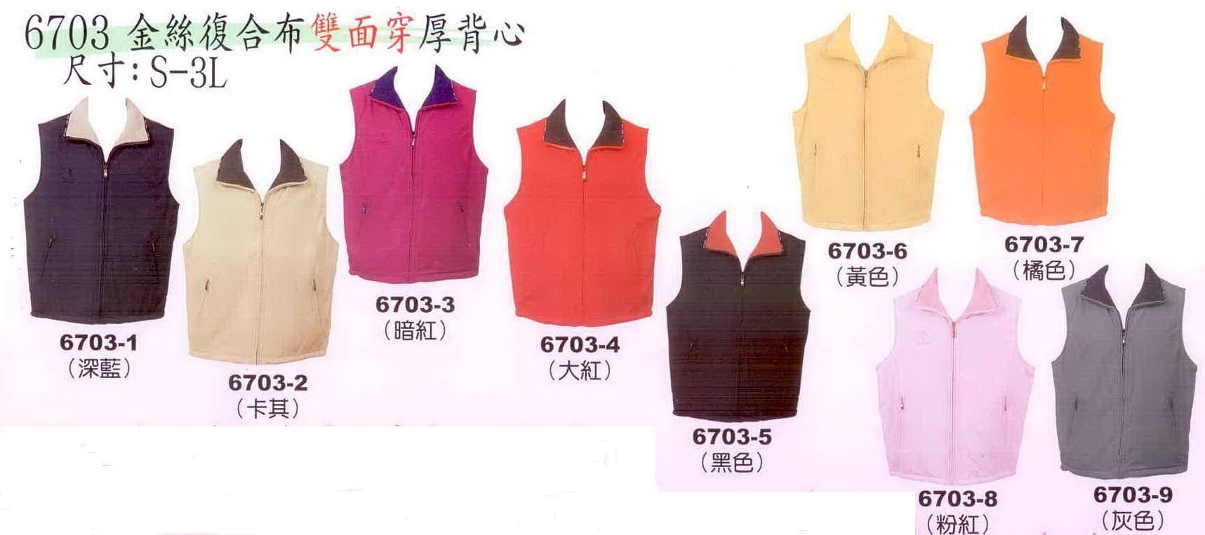 金絲復合布雙面穿厚背心:深藍6703-1、卡其6703-2、暗紅6703-3、 大紅6703-4、黑色6703-5、黃色6703-6、橘色6703-7、粉紅6703-8、 灰色6703-9