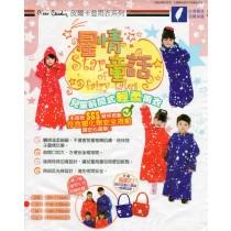 Pierre Cardin皮爾卡登星情童話兒童雨衣:B63藍色、B64紅色