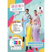 2020年最新款【達新牌】設計家3代彩披全開雨衣:B35藍色、B36粉紅色、B37黃色、B38紫色、