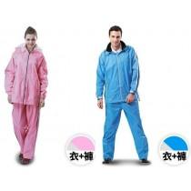 【達新牌】凱麗雨衣:男水藍/女粉紅  B09/B10