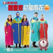 【達新牌】創意家雨衣(尼龍全開彩披):寶藍B17、黃色B18、桃紅B19、橘色B59、湖水綠B60