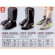 【達新牌】厚底型鞋套A09
