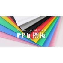 PP塑膠瓦楞中空板  W001 ****請來電詢問價格,價格需另外報價******